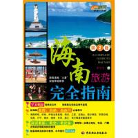 【二手9成新】 海南旅游完全指南(第2版)9787501982974 中国轻工业出版社
