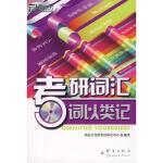 词以类记 新东方考研英语命题研究组 9787800807879