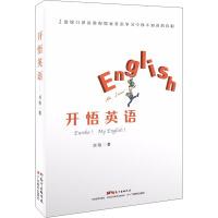 开悟英语 广东教育出版社