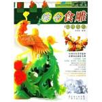 综合食雕高级技法 陈洪波 广东省出版集团 广东经济出版社