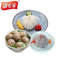 滑专家 QQking 火锅食材 鱼滑500g 大颗粒虾滑200g 牛肉丸150g 套餐三合一