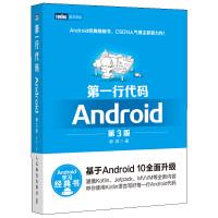 第一行代�aAndroid第3版第三版 郭霖著 Android 10�_�l入�T到精通安卓系�y�件�_�l�� Android�W���
