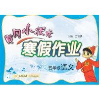 黄冈小状元寒假作业五年级语文(2012年10月印刷)
