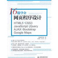 16课学会网页程序设计――HTML5+CSS3+JavaScript+jQuery+AJAX+Bootstrap+Go