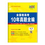 天利38套 2010-2019全国卷高考十年真题全编 2020高考必备--数学(文科)