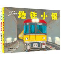 日本精选交通工具绘本