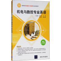 机电与数控专业英语 清华大学出版社
