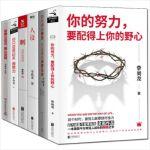 李尚龙作品集6册 你的努力要配得上你的野心+你要么出众要么出局+人设等 成功励志成长文学小说书籍