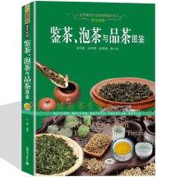茶事情韵 鉴茶 泡茶与品茶图鉴 教你如何辨别好茶 世界高端文化珍藏图鉴