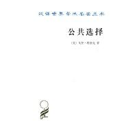 公共选择――戈登・塔洛克论文集