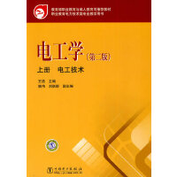 教育部职业教育与成人教育司推荐教材 电工学(第二版)上册