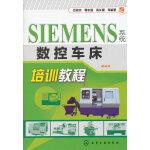 SIEMENS系统数控车床培训教程