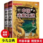 世界未解之谜+中国未解之谜 精装2册科学科普新知识读物 青少年儿童书中小学生课外阅读畅销书三四五六年级自然百科神秘科学