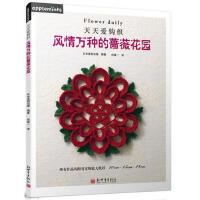封面有磨痕-TW天天爱钩织:风情万种的蔷薇花园 9787510449680 新世界出版社 知礼图书专营店