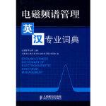 【旧书二手书9成新】电磁频谱管理英汉专业词典 左建国,李立峰 9787115193049 人民邮电出版社