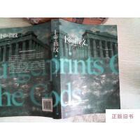【二手旧书8成新】上帝的指纹(上)
