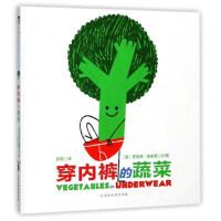 穿内裤的蔬菜 [美] 贾里德・查普曼,祁亮 北京时代华文书局