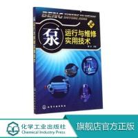 泵运行与维修实用技术 泵操作维修入门书籍 离心泵/往复泵/转子泵维修教程 机械仪表维修 工业技术 维修书籍