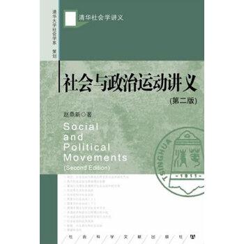 社会与政治运动讲义(pdf+txt+epub+azw3+mobi电子书在线阅读下载)