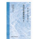 美国环境政策研究(三)