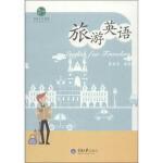 旅游英语 陈晓莉 重庆大学出版社