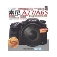 【二手旧书8成新】索尼A77/A65数码单电相机完全指南 David Busch著 9787302315247 清华大