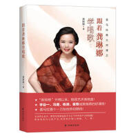 正版-M-跟着龚琳娜学唱歌(二) 龚琳娜 9787544772297 译林出版社