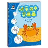 快乐四步学画画――海洋动物(小小毕加索创意美术系列)