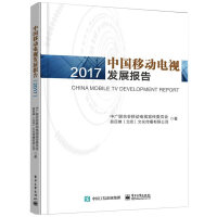 中国移动电视发展报告(2017)