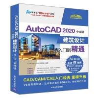 AutoCAD 2020中文版建筑设计从入门到精通