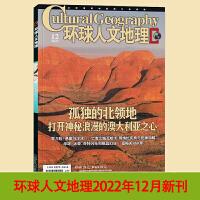 【2019年8月现货】环球人文地理杂志2019年8月第8期 外高加索三国演义-不应该被世界遗忘的精彩 人文地理旅游期刊