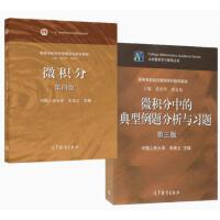 微积分 朱来义 第三版 教材+ 配套辅导微积分第三版典型例题分析与习题 全两册 中国人民大学