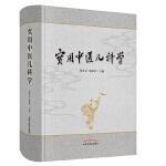 实用中医儿科学(张奇文、朱锦善主编,大型实用型中医儿科学临床专著)