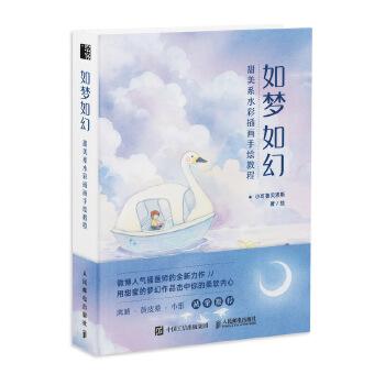 如梦如幻-甜美系水彩插画手绘教程(pdf+txt+epub+azw3+mobi电子书在线阅读下载)