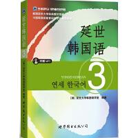 延世韩国语3 第三册 教材 学生用书 韩国延世大学韩语教材 延世新韩国语教程 中级韩国语学习自学教材