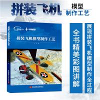 拼装飞机模型制作工艺 拼装飞机模型的分类选择 组装涂装 表面处理与做旧 特殊技巧及展示保存 拼装飞机模型制作书籍 北航出