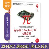 【官方正版】 树莓派 Raspberry Pi 实战指南 软件工程开发项目管理 条码扫描机 掌上游戏机 遥控汽车 978