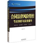 合同法律风险管控节点例析与实务操作