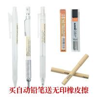 无印良品MUJI经典透明自动铅笔0.5mm 圆杆小学生防疲劳不断铅笔芯