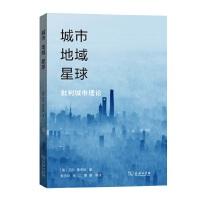 城市,地域,星球:批判城市理论