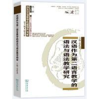 汉语作为第二语言教学的语法与语法教学研究