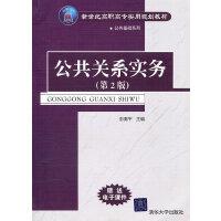 公共关系实务(第2版)(新世纪高职高专实用规划教材)
