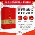 庚子千人历(上海人民美术出版社官方2020年连环画日历 连友收藏必备!)