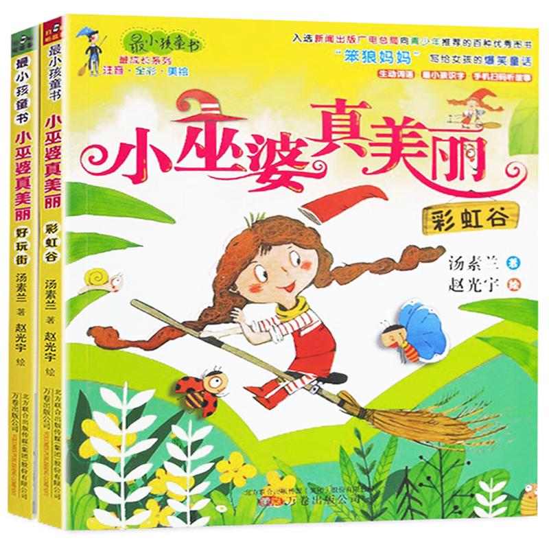 小巫婆真美丽全2册 彩虹谷+好玩街 汤素兰系列儿童书汤素兰写给女孩童话绘本书 6-12岁小学生课外书儿童中国儿童文学幻想小说书籍
