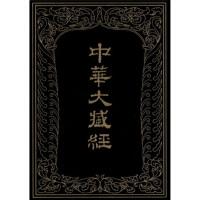 正版-XT-新书--中华大藏经 (汉文部分) 第56册(精装) 《中华大藏经》编辑局 9787101010848 中华
