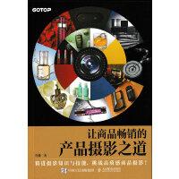 让商品畅销的产品摄影之道 许毅 9787115401588 人民邮电出版社