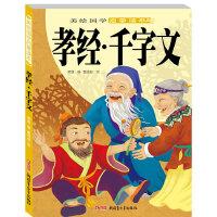 美绘国学启蒙读本:孝经・千字文