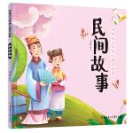 民间故事 幼儿国学启蒙 全注音 彩色绘本