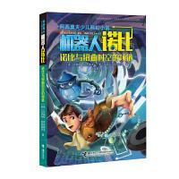 刘慈欣推荐:阿西莫夫少儿科幻小说・诺比与扭曲时空的项链