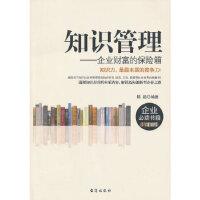 【二手旧书9成新】知识管理---企业财富的保险箱陈超著9787516800737台海出版社